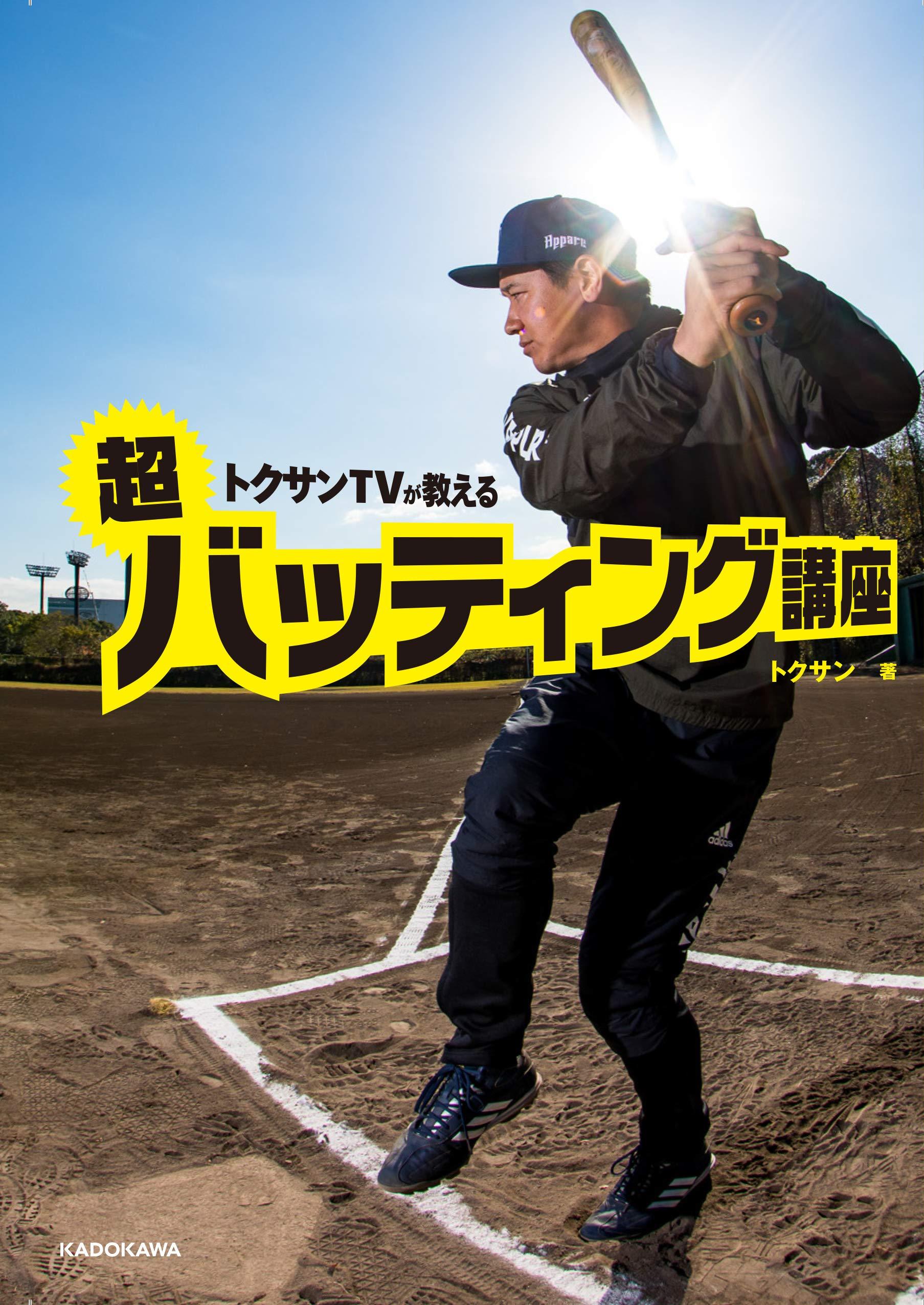 Tv トクサン 野球少年に大人気、野球YouTuber・トクサンとは? 力不足と悔しさ知った高校時代