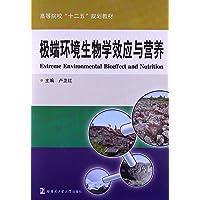 高等院校 十二五 规划教材:极端环境生物学效应与营养