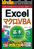 できるポケット Excelマクロ&VBA 基本マスターブック 2016/2013/2010/2007対応 できるポケットシリーズ