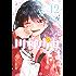 川柳少女(12) (週刊少年マガジンコミックス)