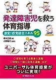 発達障害児を救う体育指導―激変! 感覚統合スキル95