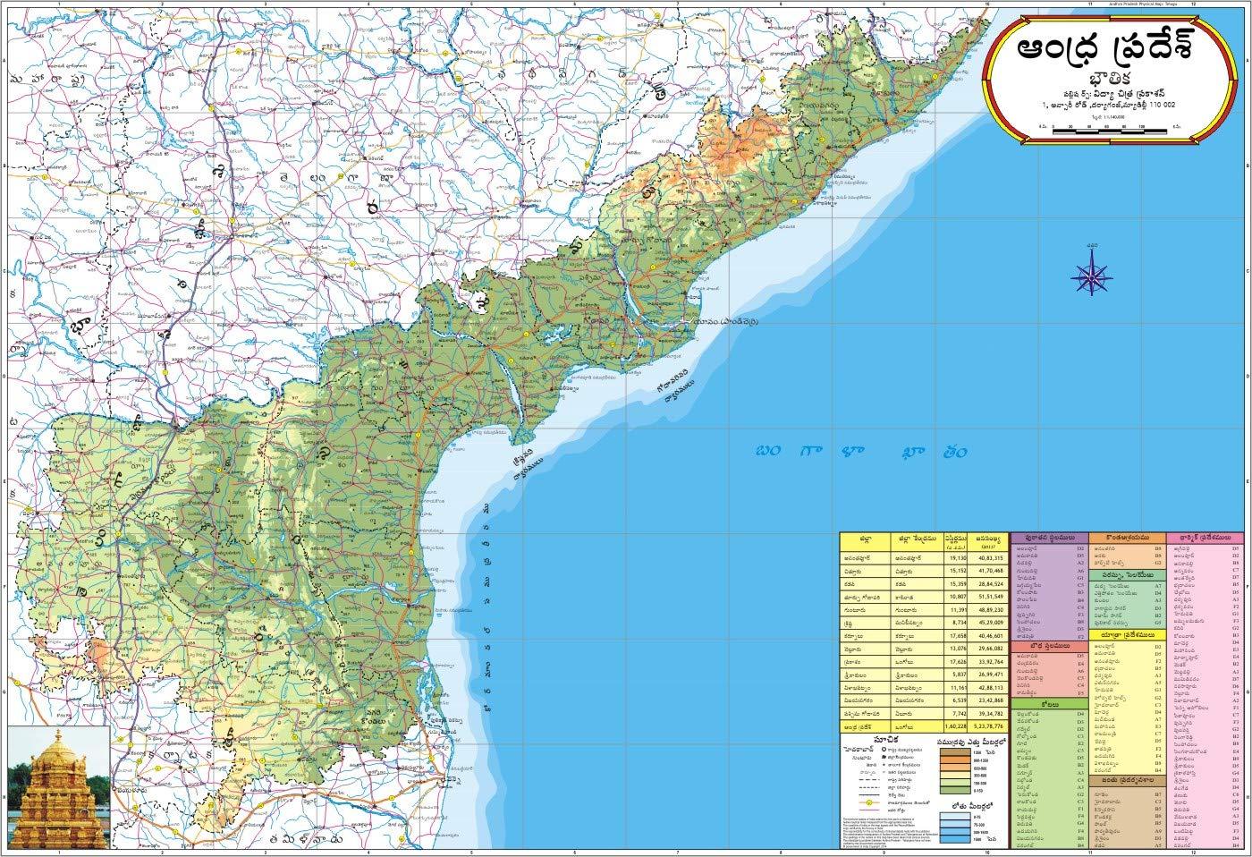 Buy Andhra Pradesh Map : Telugu Book Online at Low Prices in India ...