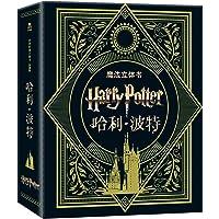 世界经典立体书珍藏版:哈利·波特