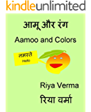 Aamoo and Colors (Hindi Children's Book Level 1 Easy Reader 2)