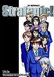 Strategic!(3) (BMI・コミックス)