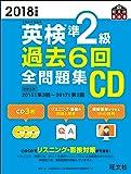 2018年度版 英検準2級 過去6回全問題集CD (旺文社英検書)