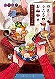 ゆきうさぎのお品書き 風花舞う日にみぞれ鍋 (集英社オレンジ文庫)