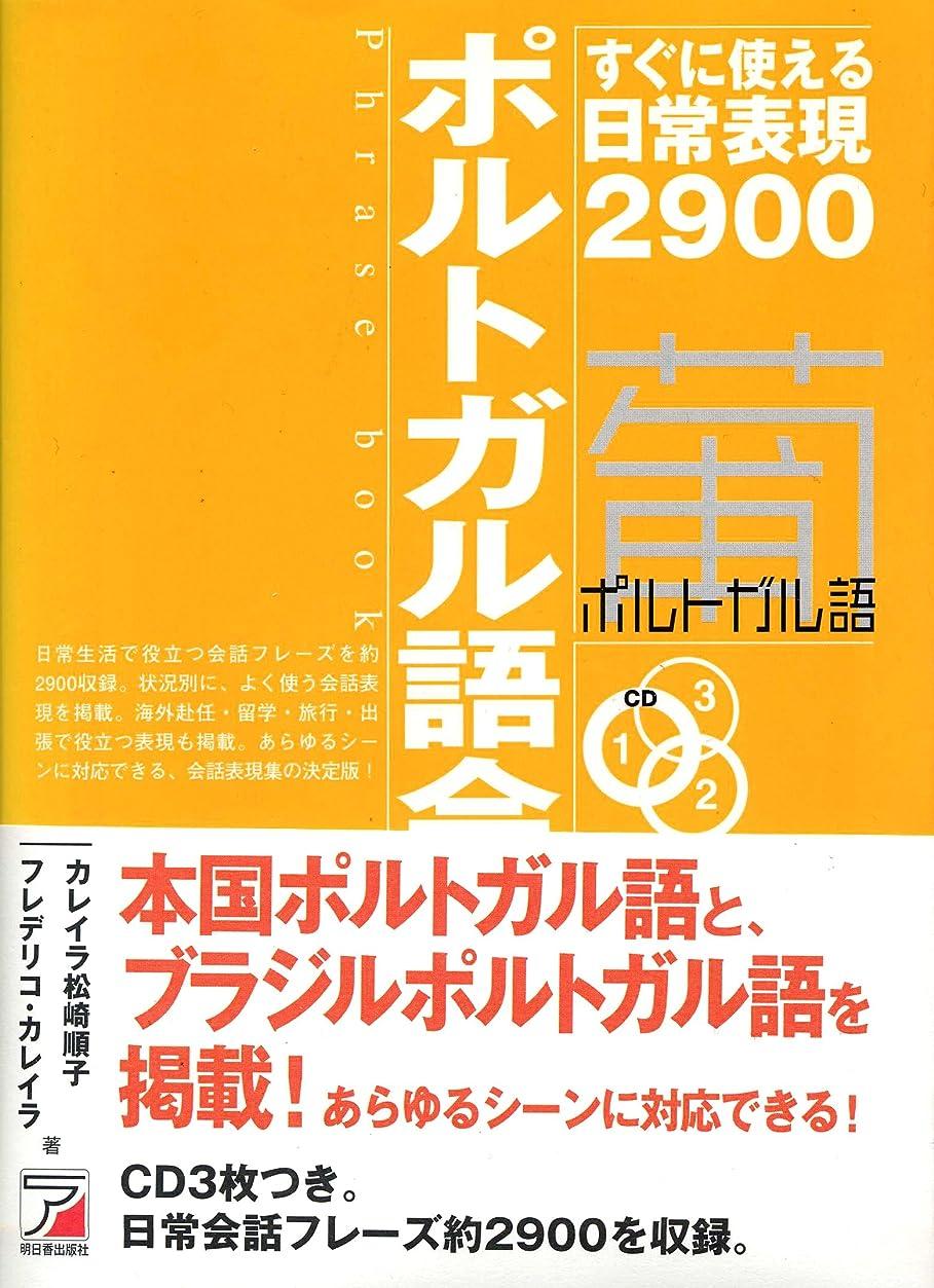 ワーディアンケース連続したカフェテリアローマ字 ポ和辞典