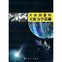 天体测量和天体力学基础