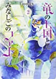 竜の七国とみなしごのファナ 2 (BLADE COMICS)