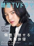 もっと知りたい! 韓国TVドラマ vol.73 (メディアボーイMOOK)