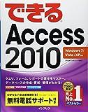 (無料電話サポート付)できる Access 2010 Windows 7/Vista/XP対応 (できるシリーズ)