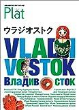 17 地球の歩き方 Plat ウラジオストク (地球の歩き方 Plat 17)