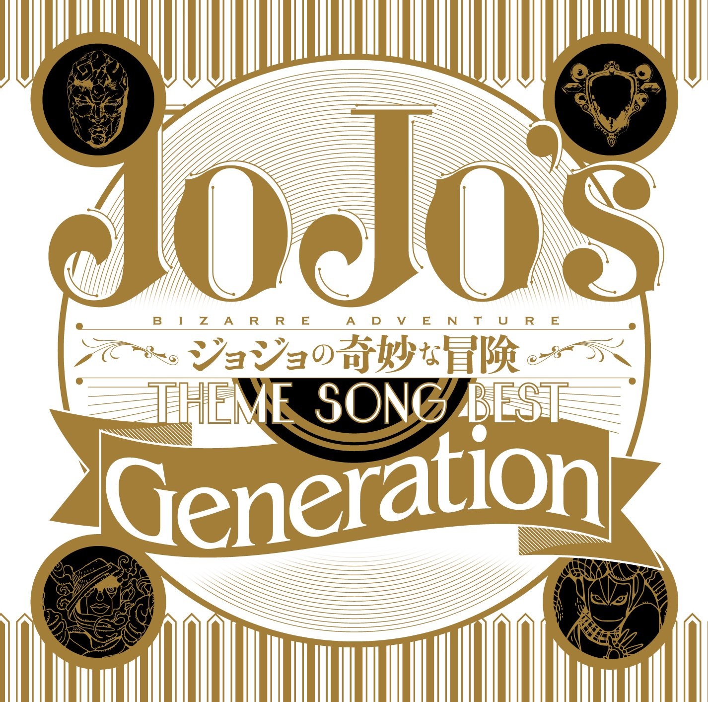 TV ANIME JOJO`S BIZARRE ADVENTURE THEME SONG BEST (GENERATION ...