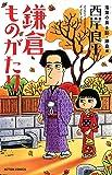 新書判 鎌倉ものがたり-落葉の長き影・鎌倉編 (アクションコミックス)