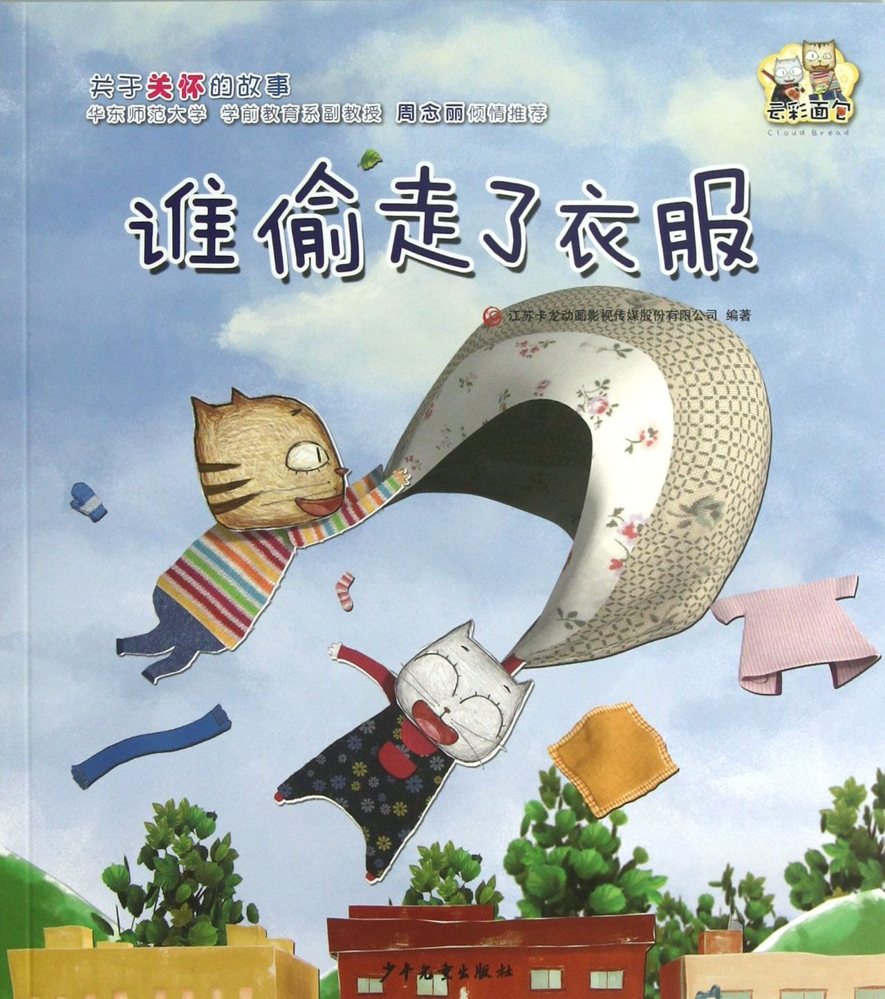 Who Steals the Clothes-Cloud Bread (Chinese Edition) pdf epub