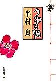 うわさ帖 (集英社文庫)
