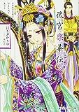 後宮樂華伝 血染めの花嫁は妙なる謎を奏でる (コバルト文庫)