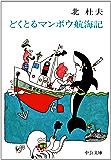 どくとるマンボウ航海記 (中公文庫)