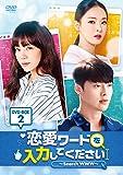 [DVD]恋愛ワードを入力してください DVD-BOX2