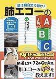 肺エコーのABC 肺は超音波で聴け! 【動画を含む電子版付き】