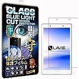 【RISE】【ブルーライトカットガラス】NEC LAVIE Tab E TE508/HAW PC-TE508HAW 8インチ 強化ガラス保護フィルム 国産旭ガラス採用 ブルーライト90%カット 極薄0.33mガラス 表面硬度9H 2.5Dラウンドエッジ 指紋軽減 防汚コーティング ブルーライトカットガラス