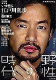 小説 野性時代 第142号 (KADOKAWA文芸MOOK 144)