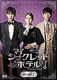 マイ・シークレットホテル DVD-BOX1