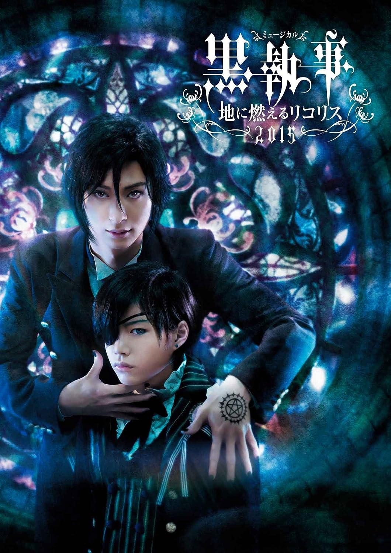 ミュージカル黒執事-地に燃えるリコリス2015-(Blu-ray Disc) B017RW6SOA
