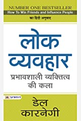 "Lok Vyavahar : Hindi Translation of International Bestseller ""How To Win Friends And Influence People by Dale Carnegie"" (Best Selling Books of All Time) (Hindi Edition) Kindle Edition"