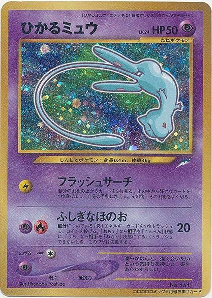 Amazon.com: Tarjeta de Pokemon Shining Mew # 151 Promo ...
