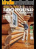 LOG HOUSE MAGAZINE(ログハウスマガジン) 2016年9月号 (2016-08-07) [雑誌]
