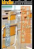 並木春子のファースト万年筆