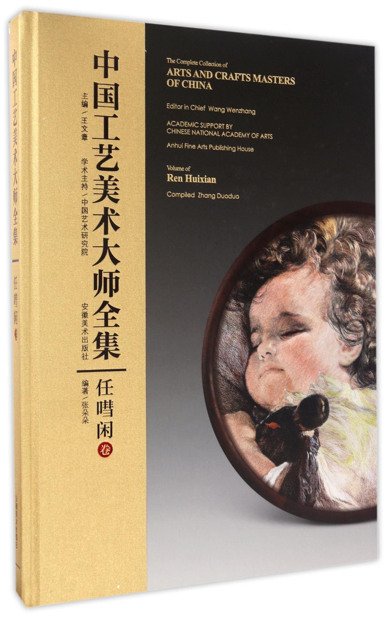 Download 中国工艺美术大师全集(任嘒闲卷)(精) PDF