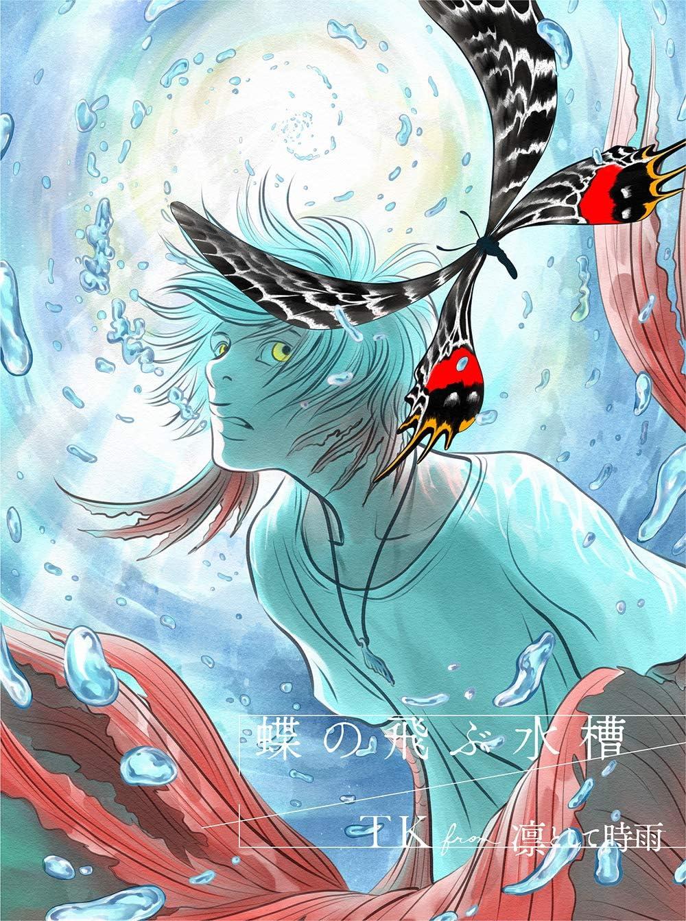 歌詞 水槽 蝶 飛ぶ の