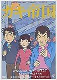 ガキ帝国 HDニューマスター版 [DVD]