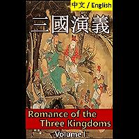 Romance of the Three Kingdoms: Bilingual Edition, English and Chinese, Volume 1 三國演義: Chapters 1-26 (Romance of the Three Kingdoms Bilingual Study Edition) (English Edition)