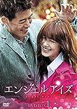 [DVD]エンジェルアイズ DVD-BOX1