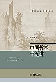 """中国哲学十五讲(""""克己复礼""""只是克制自己私欲吗?""""无为而治""""只是什么都不做吗?""""庄周梦蝶""""只让您感到浮生如梦吗?对于中国哲学,您还有多少不解与疑惑,北大人气爆棚的哲学教授,带您清晰领略中国哲学之精神!)"""
