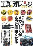 工具&ガレージライフ vol.3 メカいじりがもっと面白くなる (SAKURA・MOOK 75)