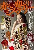 赤い血のミステリー  2019年 01 月号 [雑誌] (15の愛情物語スペシャル 増刊)