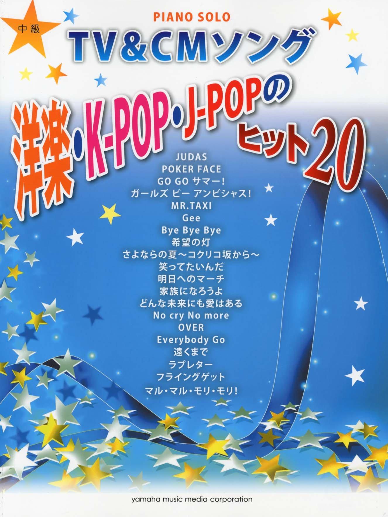Tivui ando shiemu songu kepoppu je-Poppu no hitto niju. ebook
