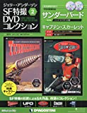 ジェリーアンダーソン特撮DVD 2号 (サンダーバード第2話/スカーレット第1・2話) [分冊百科] (DVD×2・無料B付)