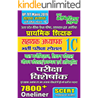 CHILD DEVELOPMENT & PEDAGOGY 1C: HINDI BOOK (20181219 253)