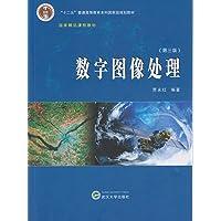 十二五 普通高等教育本科国家级规划教材:数字图像处理(第三版)