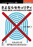 さよならセキュリティ つながり、隔たる、しなやかなセキュリティの世界 (OnDeck Books(NextPublishing))