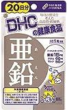 DHC 20日分亜鉛