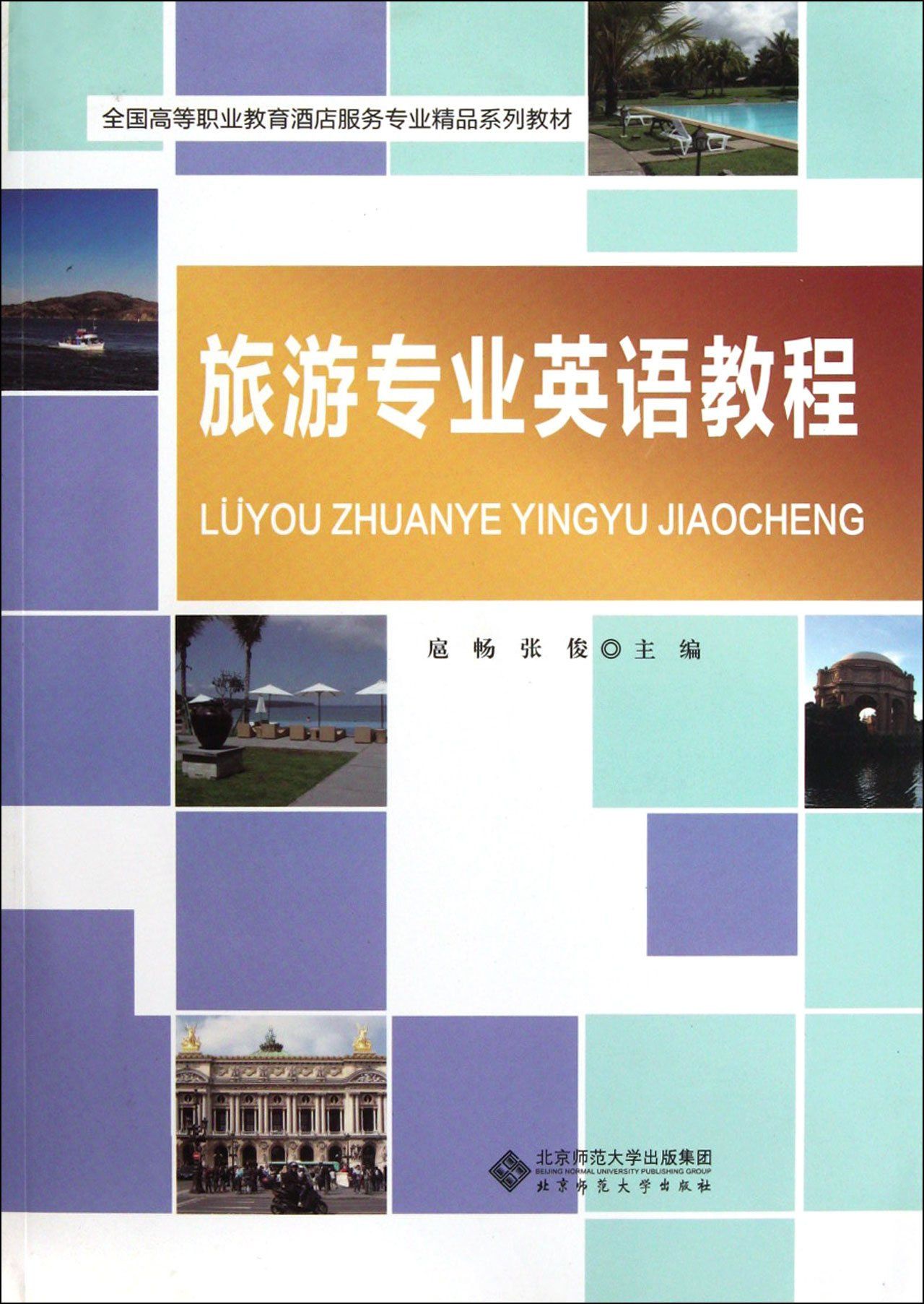 Download Course in tourism English - with CD (Chinese Edition) pdf epub