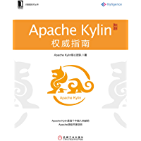Apache Kylin权威指南 (大数据技术丛书)
