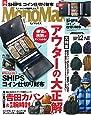 MonoMax(モノマックス) 2019年 12月号
